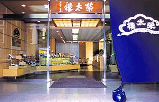 Eitaro Confectionery Co.Ltd.(Japanese Style Confectionery)