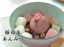 桜白玉あんみつ(白蜜)