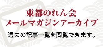 東都のれん会メールマガジンアーカイブ